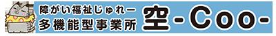 春日部市栄町の多機能型事業所「空-Coo-」